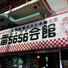 浅草 雷5656会館 2日目