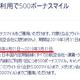 デルタ航空「ニッポン500ボーナスマイル・キャンペーン」が2018年も継続(2019/4まで)
