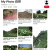 Pinterest「My Photo 自然」を作成。