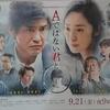Amazon Prime Video で観た「A ではない君と」はテレビ東京らしくない考えさせられるドラマだった! #おうち時間 #家にいよう #STAYHOME