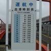 東京湾フェリーに乗船、千葉へ