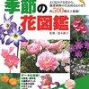 本:季節の花図鑑(鈴木路子さん)初めて見た花の名前を調べやすく便利♪ ガーデニング初心者の時に購入して花の名前を覚えました♪