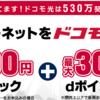 ドコモ光の申込や転用(切り替え)はポイントサイト経由で最大47,600円相当還元