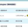 【Poney】中古マンション投資ならGA technologies 無料面談で2,500,000pt! (22,500ANAマイル)
