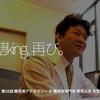 917食目「糖king、再び。」第26話 糖尿病アドボカシー @ 糖尿病専門医 野見山崇 先生