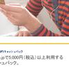 Amazon 5,000円以上の利用で1,000円キャッシュバック☆彡