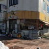 中込で昭和のカレー