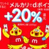 【本日超トク】メルカリでdポイントが使える・貯まる!本日d曜日で実質30%超還元!!