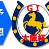 4/4(日)大阪杯(G1)の予想。サリオスの頭の可能性はないのか。