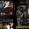 映画レビュー「冷たい熱帯魚」感想 ボディを透明にする