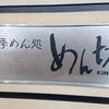 めん坊 京橋ツイン21店はうどんも蕎麦も食べられる!