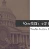 「Qの陰謀」を定量化する - 「Soufan Center」作成の報告書より①