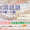 「大真珠展」始まります。