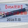 【NIE更新方法・書類リスト】更新に一年?!長期滞在VISA更新2018年版