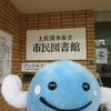 くろしおくんと行く、高知県内「ぶらり、ライブラリの旅」vol.9