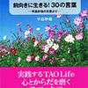 【新刊発売☆】TaoistSayings前向きに生きる30の言葉早島妙瑞の言葉より