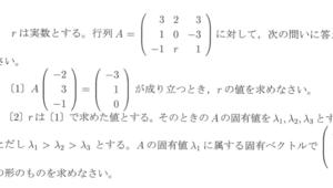 平成29年東京農工大学編入試験問題解答 数学 問題3:固有値と固有ベクトル