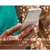 【3/15更新】Googleの新スマホ「Pixel」 が日本発売が発表されなかったのはなぜなのか?発売の可能性はまだあるのか考察!