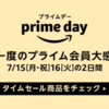 Amazonプライムデー2019でアウトドアグッズをお得に買うコツと目玉商品をまとめて紹介!