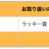 7/7の記録 ラッキー賞♪ …の巻