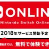 Nintendo Switch Onlineは今年中は無料、1ヶ月300円から