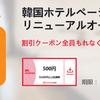 韓国ホテル¥500割引クーポンもれなくプレゼント