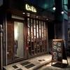 【今週のラーメン1726】 bia bia (東京・東高円寺) ローストトマトラーメン・塩