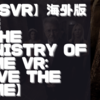 【PSVR】海外版デモ【The Ministry of Time VR: Save the time】を遊んでみての感想と評価!