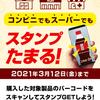 【CokeOn】スーパーでもコンビニでも買った商品でスタンプが貯まるキャンペーンがお得。