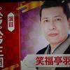 似てる? 落語家・笑福亭羽光さんとお笑いタレント・小藪千豊(かずとよ)さん