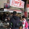 新竹市北區中山路「柳家肉燥飯」