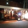 岐阜【たんまみ屋】鉄板餃子(6コ) ¥280(税別)