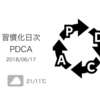 服の断捨離と無駄に増やさないための今後のルール[習慣化日次PDCA 2018/06/17]