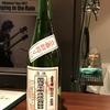 2/4 日本酒 立春朝搾りあります❗️