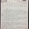浄聖院様の寺報「こころみ 第9号」