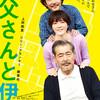 映画「お父さんと伊藤さん」 地味だけど、すごく良い映画。オススメだから皆さん観てー。