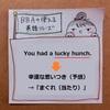 【BBAの使えるドラマ英語】まぐれ当たり~You had a lucky hunch.