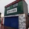 牧口商店/北海道江別市