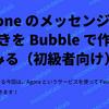 iPhone のメッセンジャーもどきを Bubble で作ってみる(初級者向け)7:Agora を使って Facetime もどきを実装する