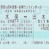 開業10周年感謝・お隣ワンコインきっぷ