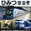 東京メトロを紹介した動画「Super Japan: On-time Metro」ディスカバリーチャンネル