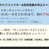 夏のドクスメマネー&成幸読書お申込キャンペーン緊急開催中!
