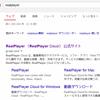 Google 検索で一番目のサイトからダウンロードしたらクソソフトをてんこもりでインストールされるでござる