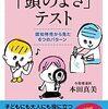 『医師のつくった「頭のよさ」テスト』 本田真美著 光文社新書