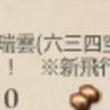 艦これ 任務「精鋭「瑞雲」隊の編成」