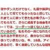 【現ハロプロ研修生】一岡伶奈の心揺らすメッセージ