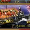 蒼焔の艦隊【軽巡:木曾】