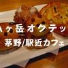 【茅野カフェ】昭和が残る駅ビルで休憩「八ヶ岳オクテット」スイーツとパンで楽しめる店内