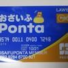 【悲報】おさいふPonta終了のお知らせ