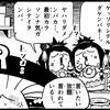 きのこ漫画『ドキノコックス㉖ひらめき』の巻